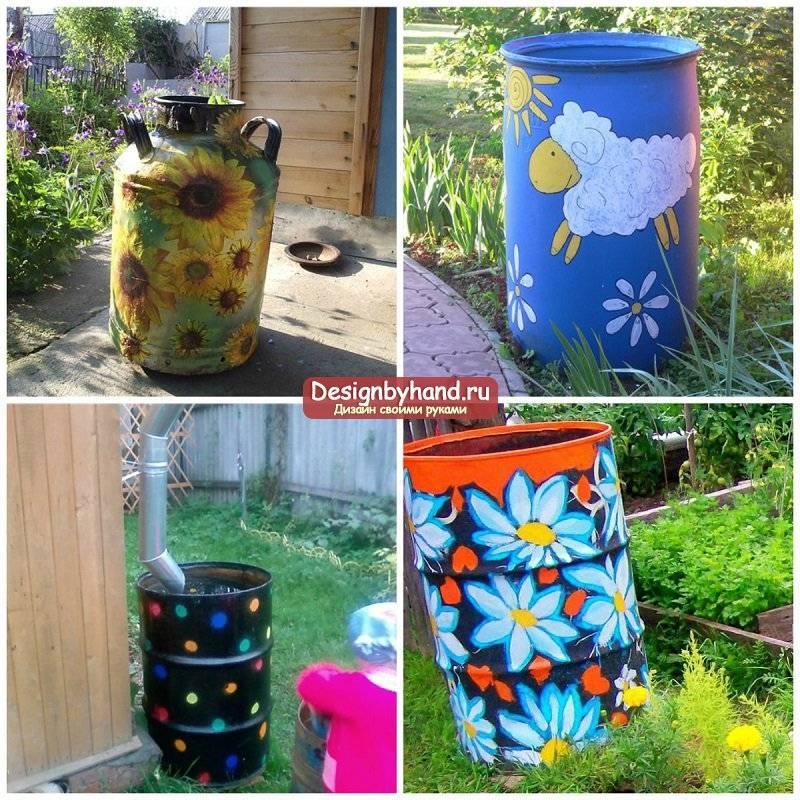 Как изобретательная мама может пристроить старые бочки. создаем уникальный декор для дачи – раскрашиваем бочки поделки из старых бочек для сада