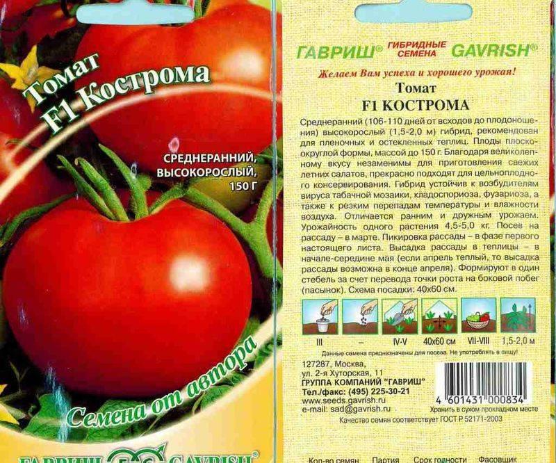 "Томат ""кострома"": описание и характеристики гибридного сорта помидор, рекомендации по выращиванию, фото-материалы"