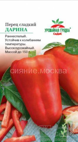 Максимум преимуществ по уходу за плодами — перец гордость россии: полное описание сорта