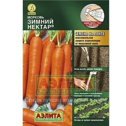 Описание и характеристика скороспелых сортов моркови