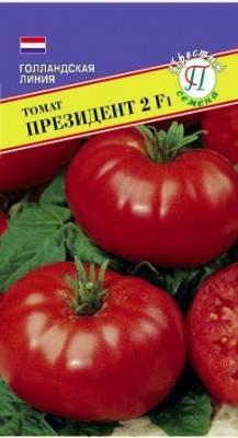 Сортовые особенности томата президент