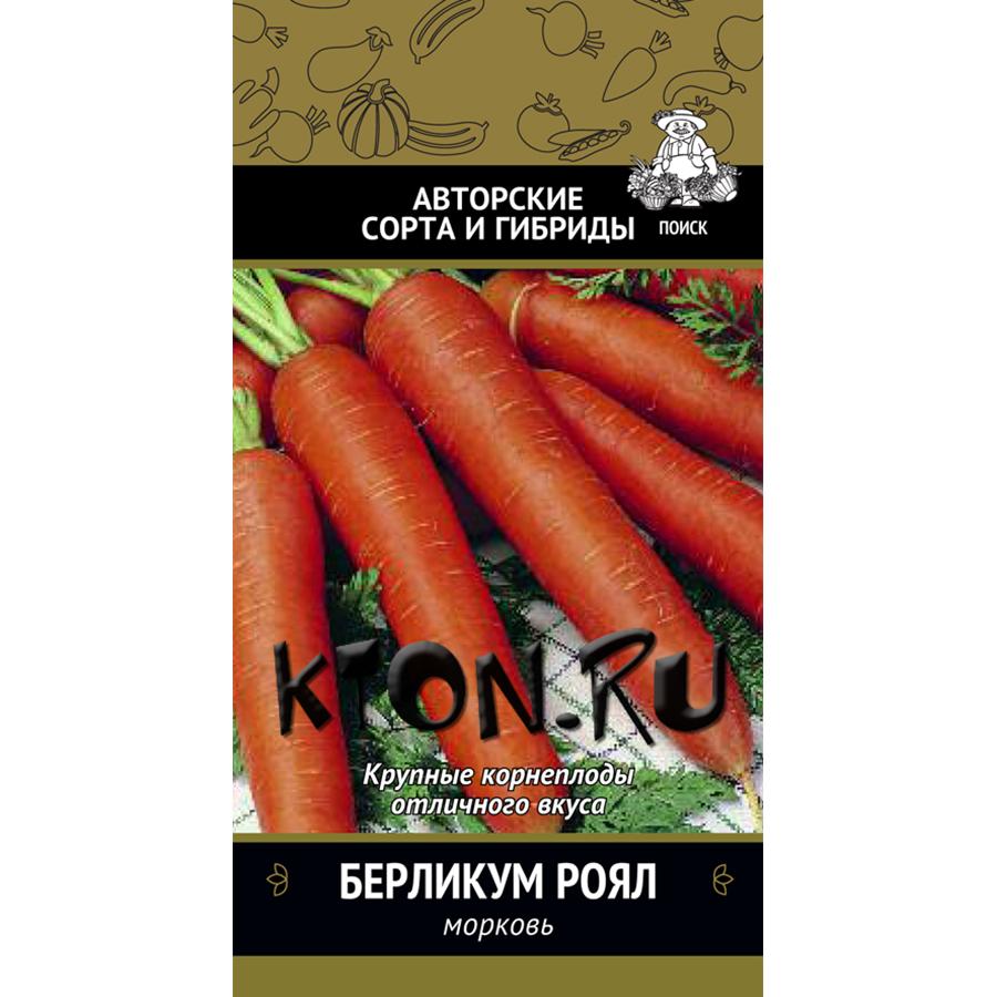 Морковь берликум роял описание