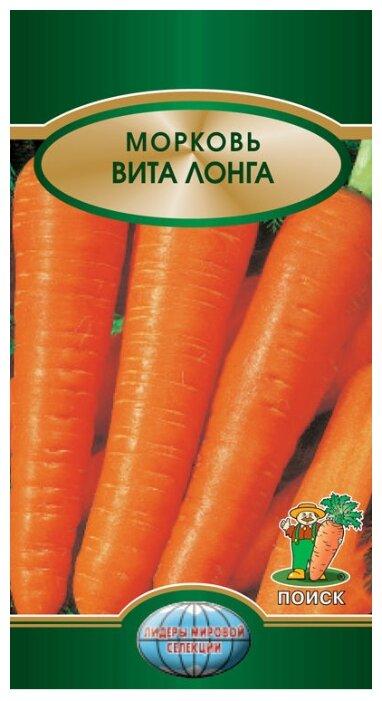 Морковь вита лонга описание фото отзывы