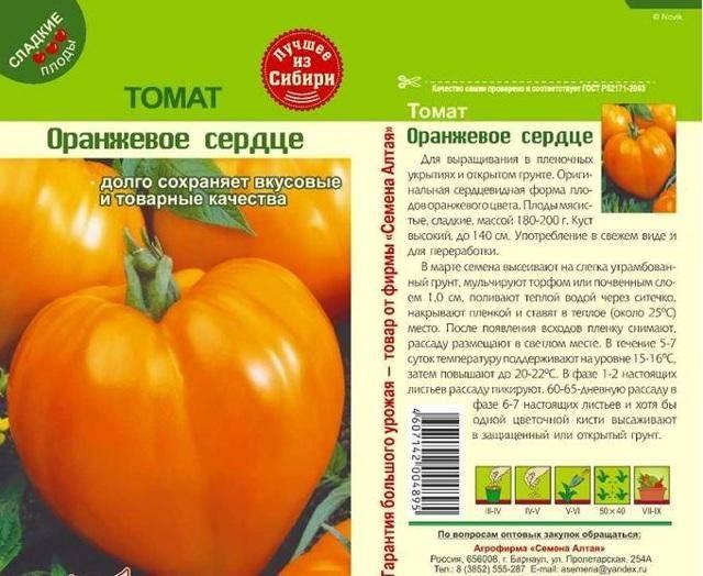 Рекордсмен по содержанию полезных веществ — томат «оранжевое сердце»