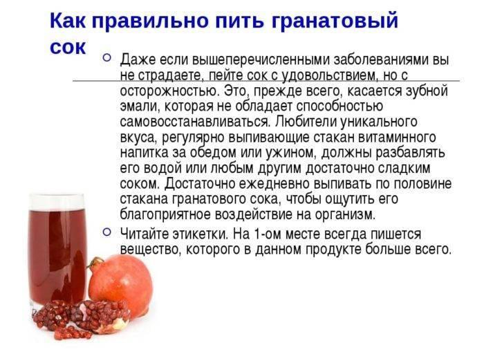 Гранатовый сок повышает или понижает давление