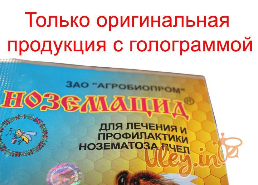 Использование ноземацида для пчел