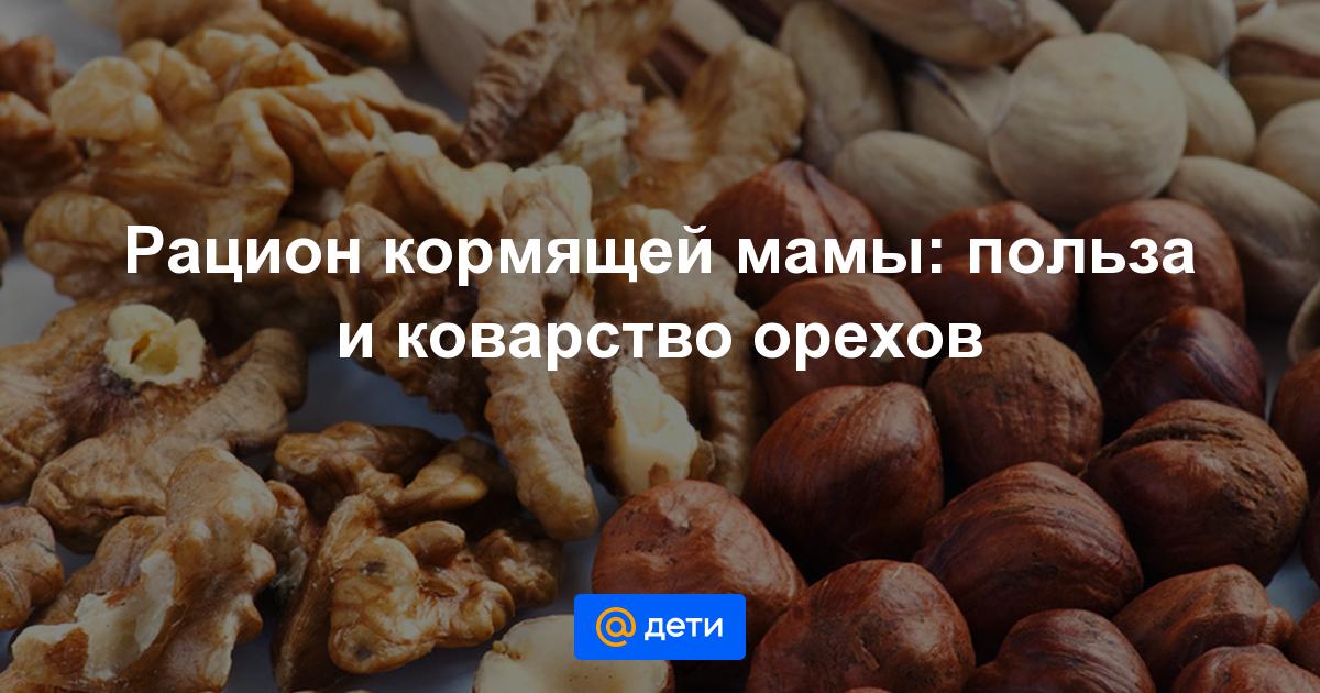 Полезные и вкусные грецкие орехи: можно ли маме при грудном вскармливании, когда разрешаются ребенку?