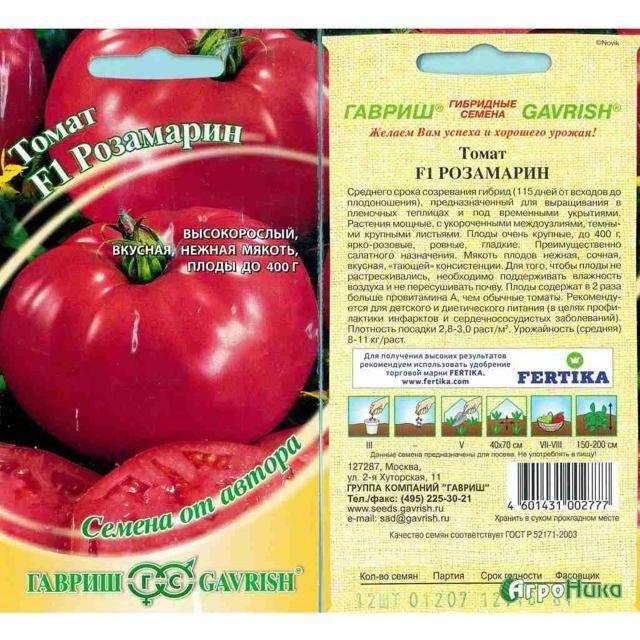 Розмарин: описание сорта томата, его особенностей и основных характеристик