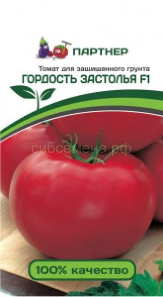 Томат гордость застолья f1 — описание сорта, урожайность, фото и отзывы садоводов