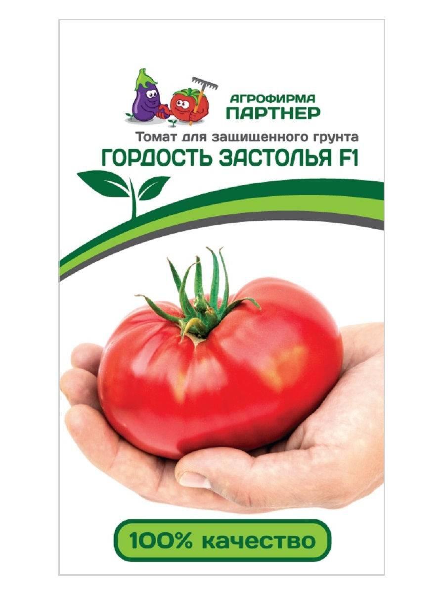 Как посадить и вырастить томат гордость застолья