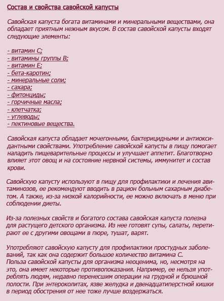 Савойская капуста: польза и вред, рецепты блюд и заготовок