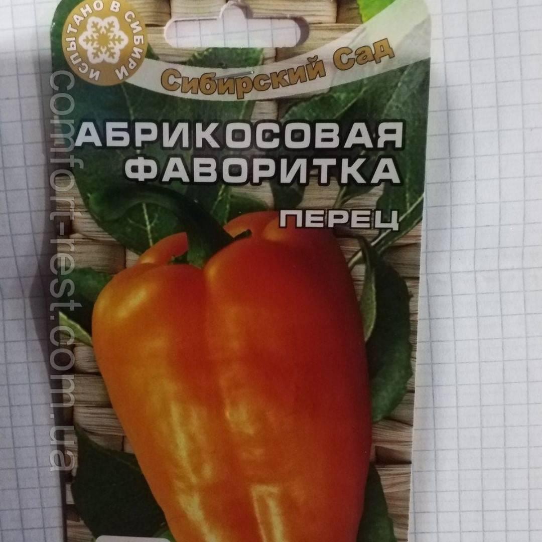 Перец сладкий абрикосовая фаворитка - фото урожая, цены, отзывы и особенности выращивания