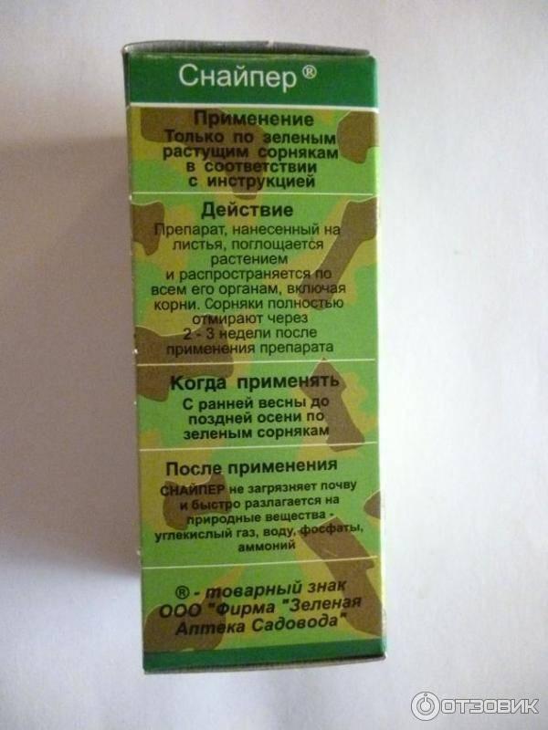 Как использовать раундап от сорняков?
