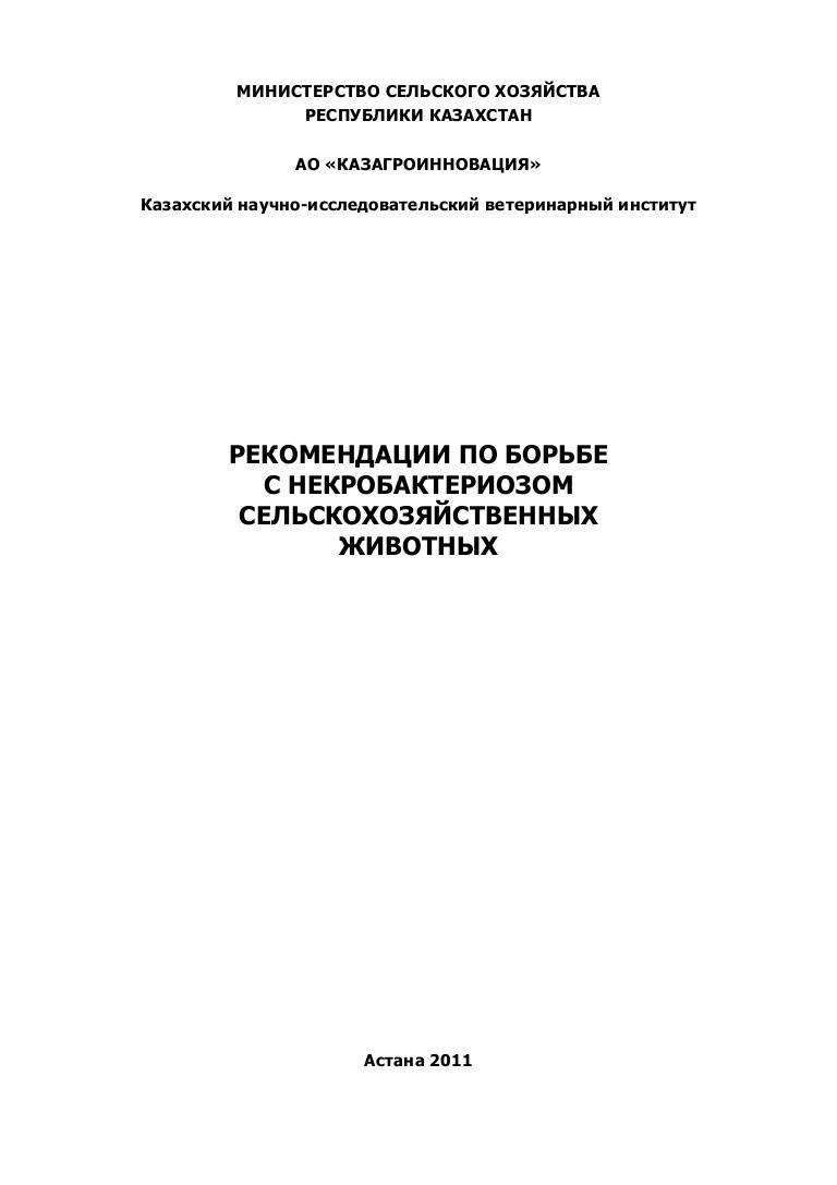 Некробактериоз у КРС: лечение и профилактика