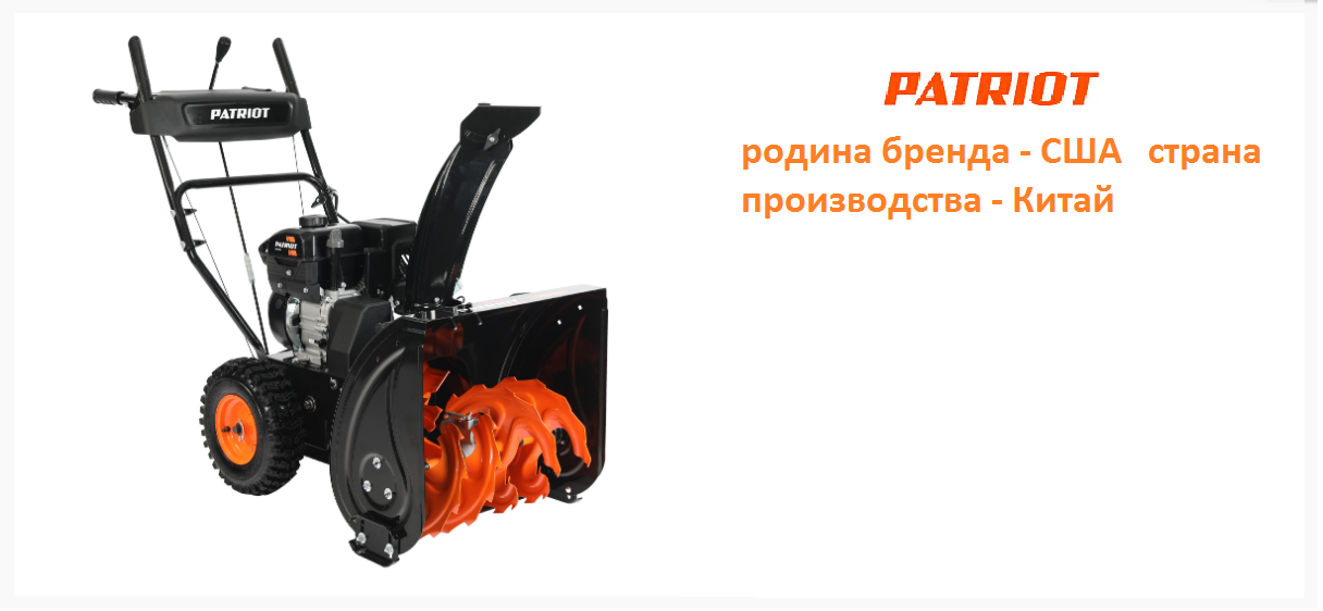 Бензиновый снегоуборщик patriot pro 1150 ed 426108450: обзор, отзывы
