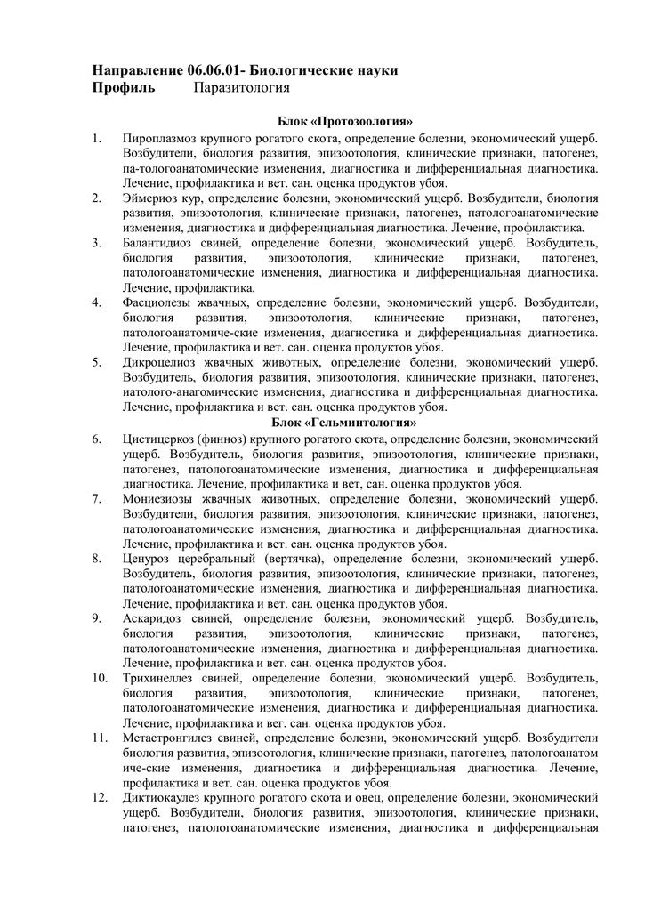 Цистицеркоз крупного рогатого скота: симптомы и лечение