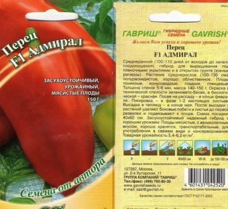 Перец адмирал ушаков: полезные советы по выращиванию