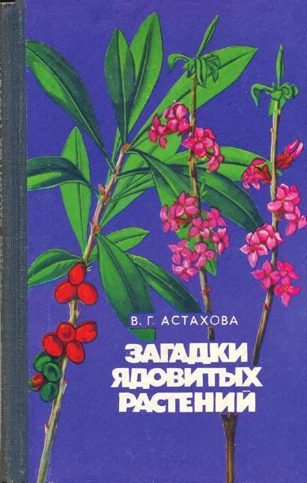 Редкие растения краснодарского края