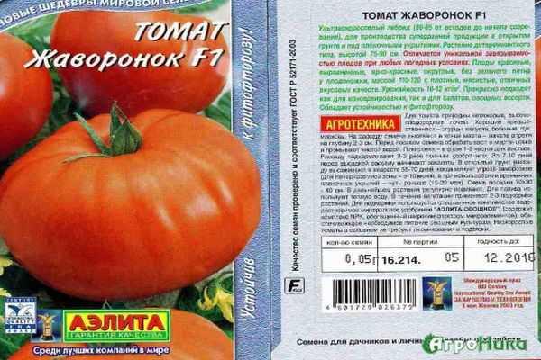 Томат жаворонок: характеристика сорта, описание, отзывы, урожайность