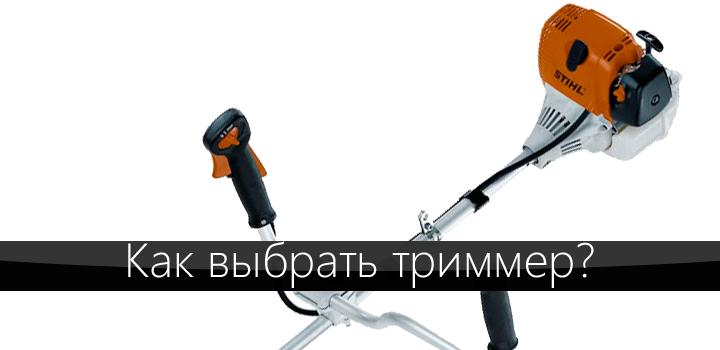 Триммер makita: выбираем бензиновые и электрические мотокосы для травы, аккумуляторный триммер