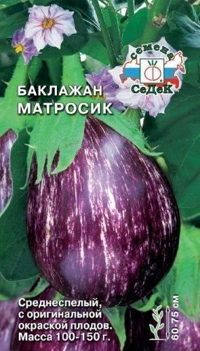 Сорт баклажана Матросик