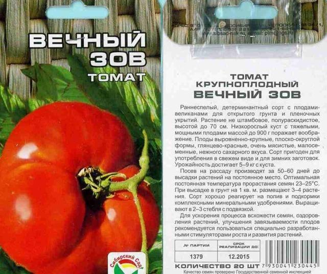 """Томат """"вечный зов"""": описание и характеристики сорта, фотографии плодов-помидоров"""