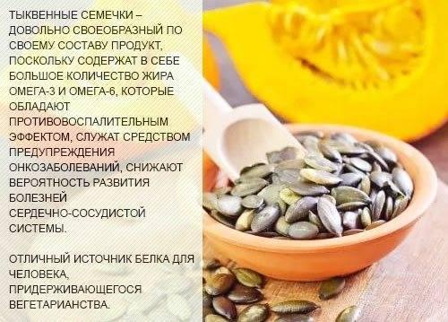 Как применять тыквенные семечки от глистов: эффективность лечения и лучшие народные рецепты