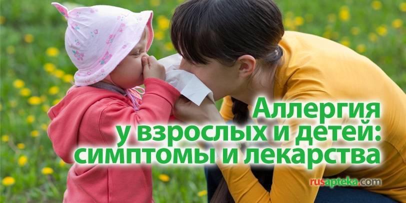 Аллергия на дыню: симптомы, причины, лечение у взрослых, у детей.