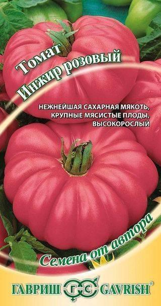 Сорт томата инжир розовый