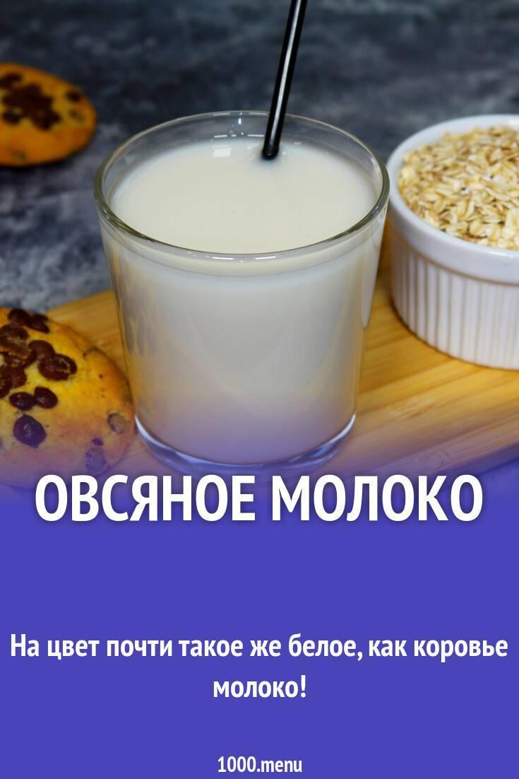 Миндальное молоко: польза и вред, свойства, калорийность и рецепты