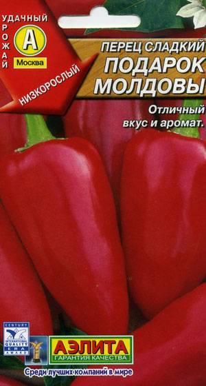 Подарок молдовы перец описание