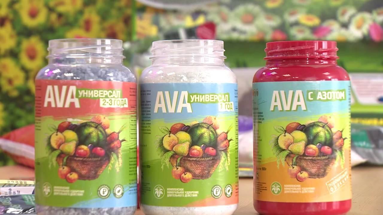 Удобрение ава (ava): описание, состав, инструкция по применению, что можно удобрять, цена