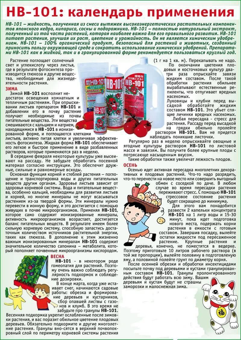 Как правильно применять нв-101, воздействие препарата на растения
