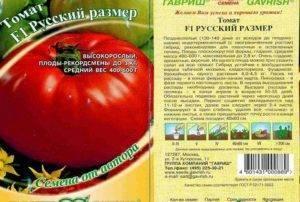 Характеристика и описание сорта томата нужный размер, его урожайность