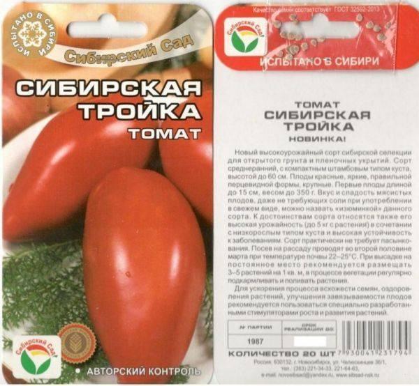 Сорт томата сибирская тройка