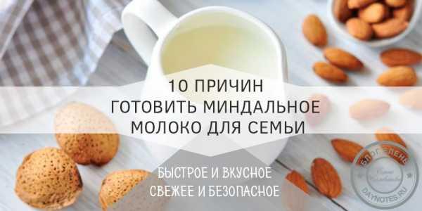 Какая польза таится в миндальном молоке и как его готовят