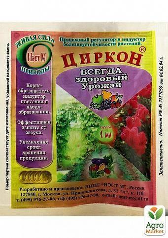Регулятор роста «циркон» — эффективное удобрение