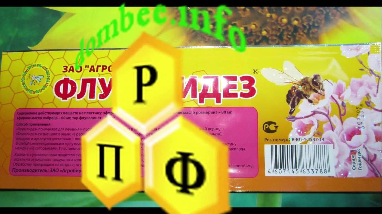 Препарат варроадез для лечение варроатоза пчел