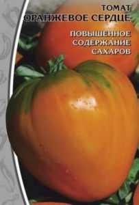 """Томат """"оранжевое сердце"""": характестика и описание сорта, отзывы тех, кто сажал – все о помидорках"""
