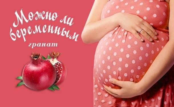 Гранат при беременности: можно ли есть, польза и вред, отзывы