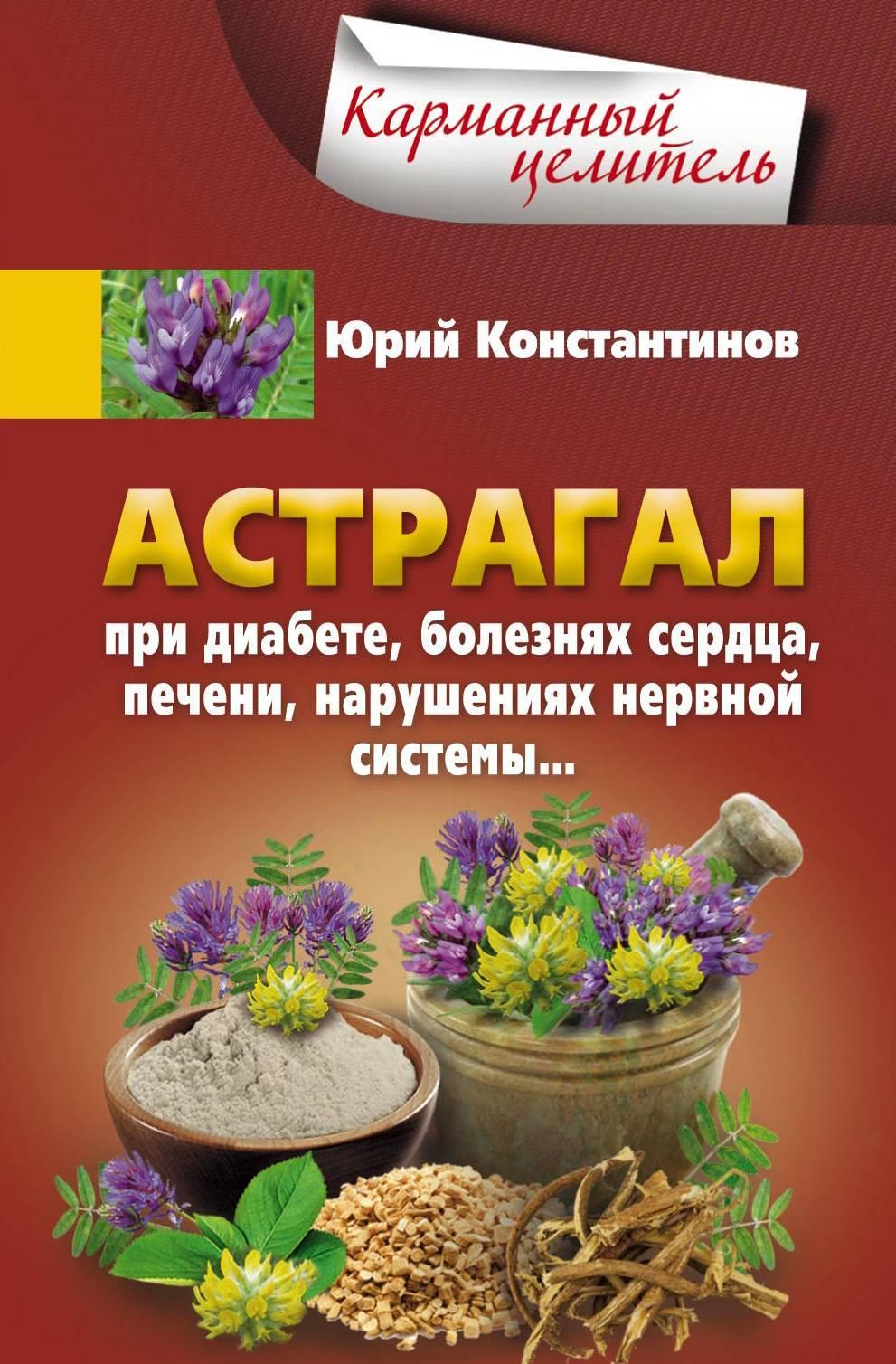 Astragalus onobrychis l. описание таксона