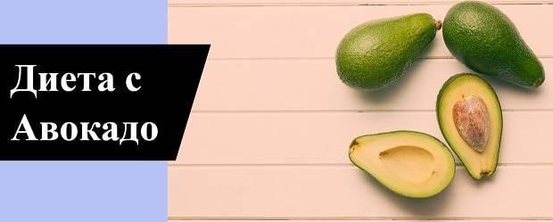 Диета с авокадо для похудения: меню, отзывы, результаты