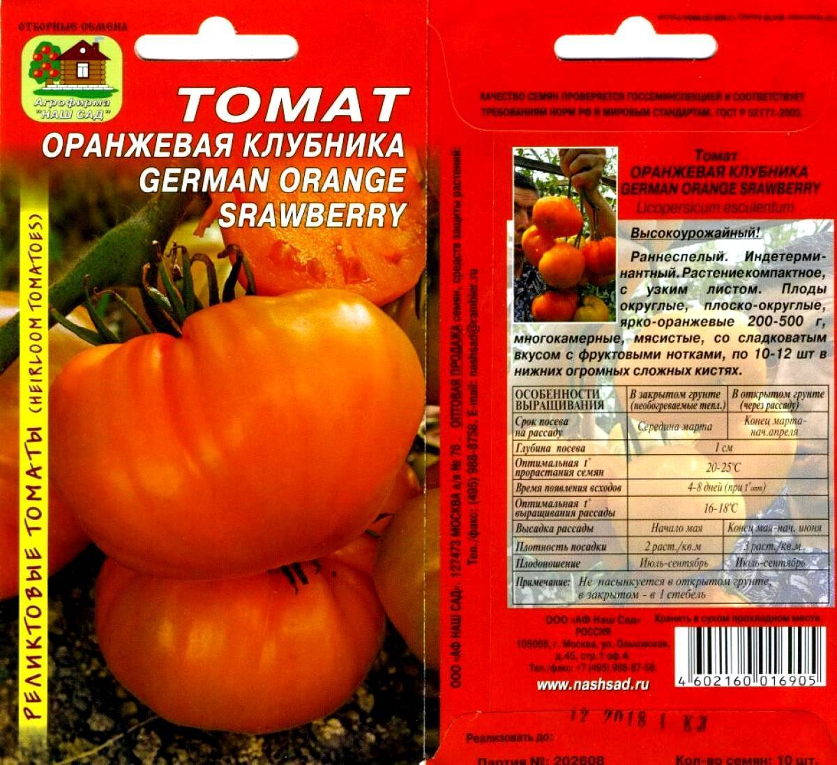 Оранжевая клубника – немецкий томат высокого качества. рекомендации по выращиванию и описание