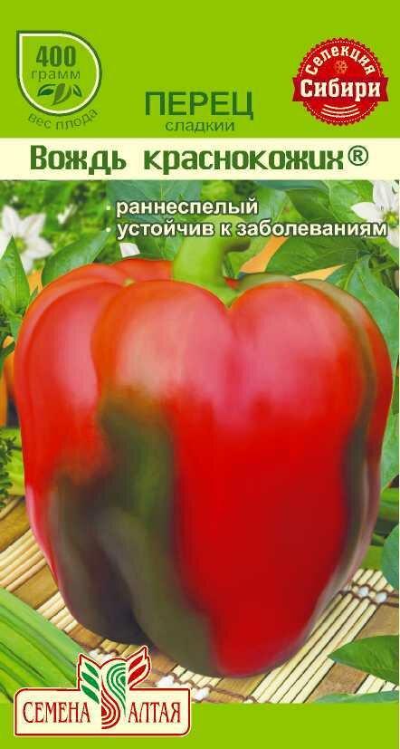 Сорта острого перца: для открытого и закрытого грунта с описанием и фото