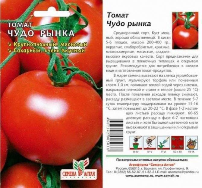 Томат чудо земли: описание сорта и 8 шагов выращивания