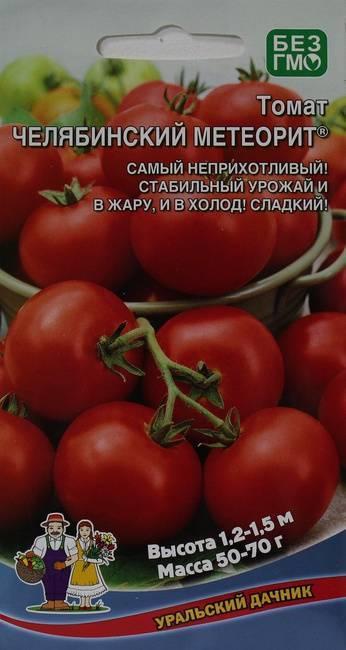 Томат Челябинский метеорит: отзывы + фото