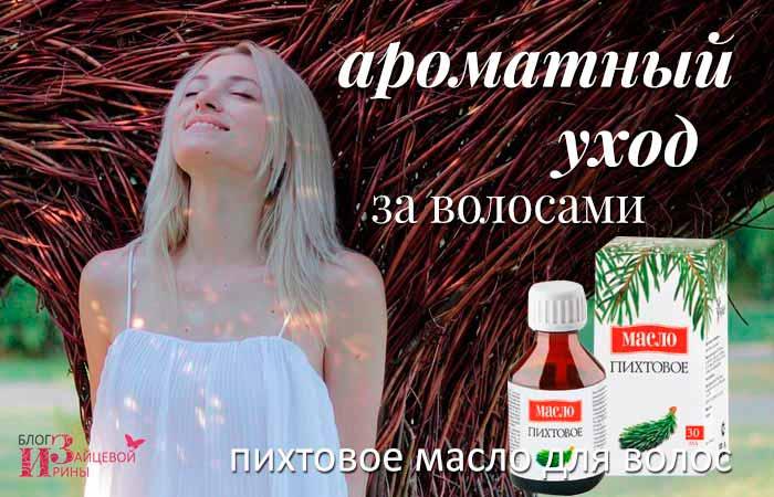 » масло пихты полезно добавлять в маски для волос