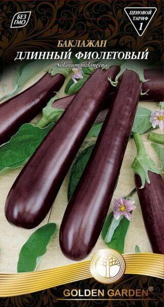 Описание баклажана длинный фиолетовый его характеристики плюсы и минусы