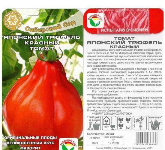 Характеристика и описание томата сорта «японский трюфель»: фото, видео + отзывы