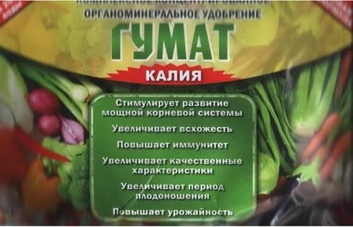 Гумат калия для удобрения растений